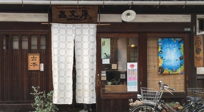 Photo of Bookstore 蟲文庫 at 本町11-20, 倉敷市 710-0054, Japan