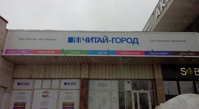 Photo of Bookstore Читай-Город at Максима Горького, 92, Ижевск, Russia