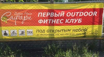 Photo of Theme Park Safari Sports And Leisure, Kharkiv, Ukraine at Ukraine