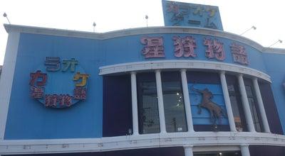 Photo of Arcade 星狩物語 岸和田店 at 作才町1047, 岸和田市 596-0826, Japan