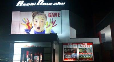 Photo of Arcade 遊道楽 嘉瀬店 at 嘉瀬町大字中原2488-1, 佐賀市 840-0861, Japan