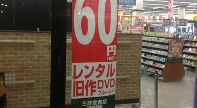 Photo of Bookstore 三洋堂書店石岡店 at Japan