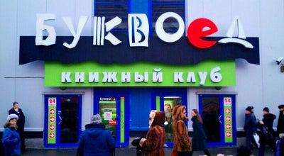 Photo of Bookstore Буквоед at Тк «норд», Санкт-Петербург 194355, Russia