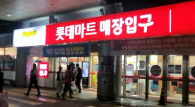 Photo of Supermarket 롯데마트 (LOTTE Mart) at 중구 청파로 426, 서울특별시 04509, South Korea