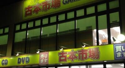 Photo of Bookstore 古本市場 尼崎店 at 下坂部3丁目1-70, 尼崎市 661-0975, Japan