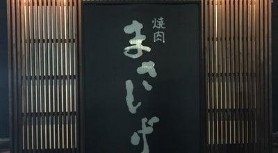 Photo of BBQ Joint 焼肉まさしげ at 倉吉市, Japan