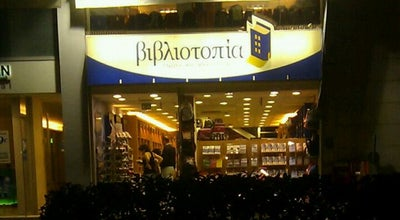 Photo of Bookstore Βιβλιοτοπία at 25ης Μαρτίου 9, Νέα Σμύρνη, Greece