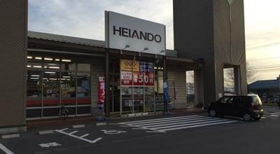 Photo of Bookstore 平安堂 佐久インターウェーブ店 at 小田井613-1, 佐久市 385-0009, Japan