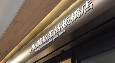 Photo of Japanese Restaurant Yayan Eslite Banqiao at 板橋區中山路一段46號5樓, Xinbei 220, Taiwan