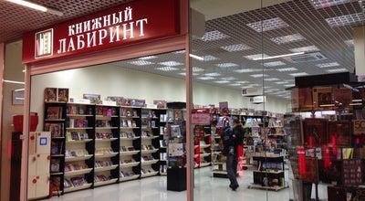 Photo of Bookstore Книжный Лабиринт at Улица Побратимов, 7, Russia