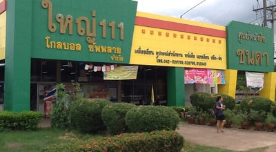 Photo of Bookstore ศูนย์หนังสือ ชนดา ใหญ่111 at Thailand