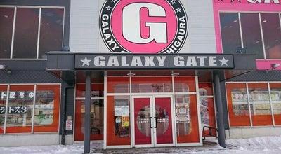 Photo of Arcade GALAXY GATE星が浦 at 星が浦大通2-5, 釧路市 084-0912, Japan