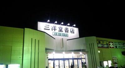 Photo of Bookstore 三洋堂書店 各務原店 at 蘇原花園町3丁目52番地, 各務原市, Japan