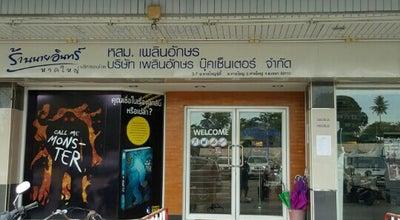 Photo of Bookstore ร้านนายอินทร์ - Nai-In at Thumnoonvithi Rd., Hat Yai 90110, Thailand