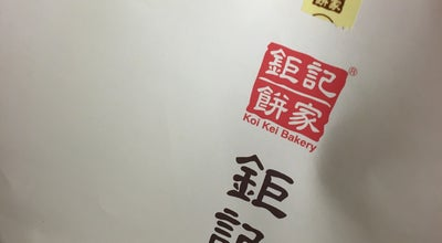 Photo of Bakery Koi Kei Bakery 鉅記手信 at 1 Pak Sha Rd, Causeway Bay, Hong Kong