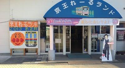 Photo of Theme Park 京王れーるランド at 程久保3-36-39, 日野市 191-0042, Japan