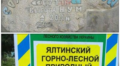 Photo of Trail Старт/финиш Солнечной тропы at Севастопольское Шоссе, Гаспра, Ukraine