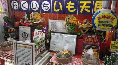 Photo of Arcade 楽市楽座 at Japan