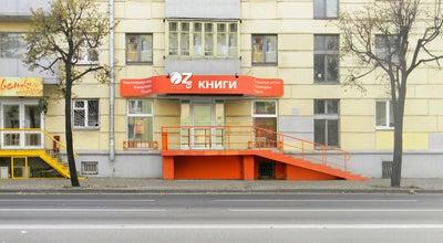 Photo of Bookstore OZ.by at Ул. Сурганова, 21, Минск, Belarus