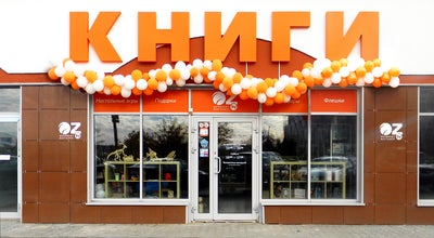 Photo of Bookstore OZ.by at Ул. Руссиянова, 4, Минск, Belarus
