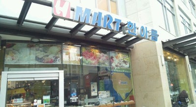 Photo of Grocery Store H-Mart at 590 Robson St., Vancouver, BC V6B 2B7, Canada