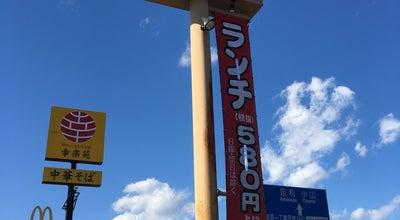 Photo of Steakhouse フライングガーデン 結城店 at 結城8601-1, 結城市 307-0000, Japan