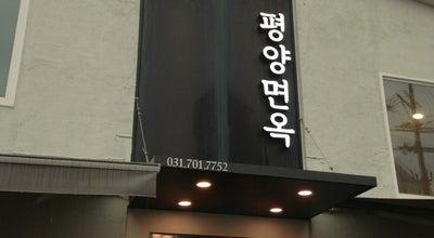 Photo of Korean Restaurant 평양면옥 at 분당구 안골로 27, 성남시, South Korea
