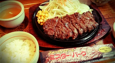 Photo of Steakhouse ミスター・バーク 八潮店 at 中央4-8-24, 八潮市 340-0816, Japan
