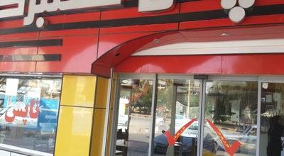 Photo of Burger Joint Tops Burger   تاپس برگر at Rah Ahan Sq., Ahvaz, Iran