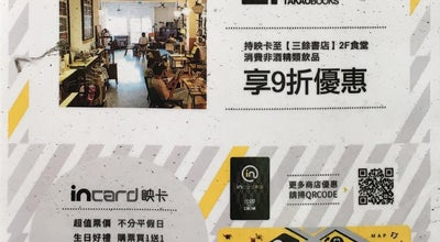 Photo of Cafe TaKaoBooks at 中正二路214號, Kaohsiung 800, Taiwan