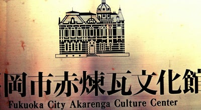 Photo of History Museum 福岡市赤煉瓦文化館 (旧日本生命九州支店) at 中央区天神1-15-30, 福岡市, Japan