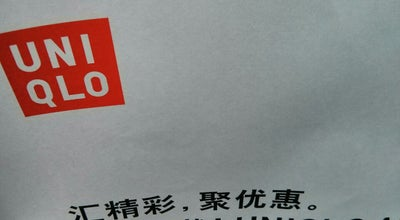Photo of Clothing Store Uniqlo at 2/f, Shinmay Union Square, 999 S Pudong Rd, Shanghai, Sh, China