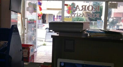 Photo of Bookstore Koray KIRTASİYE at Tekirdağ 59510, Turkey