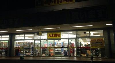 Photo of Bookstore 古本市場 大須賀店 at 西大渕3359, 掛川市 437-1304, Japan