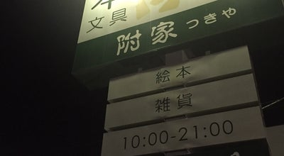 Photo of Bookstore 附家 住吉店 at 住吉2-2-12, 徳島市 770-0861, Japan