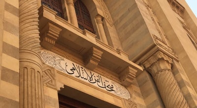 Photo of Art Museum Museum of Islamic Art | متحف الفن الاسلامي at Port Said St., Al Azhar, Egypt
