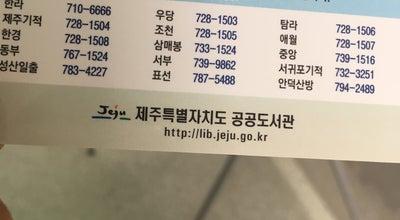 Photo of Library 제주시립 탐라도서관 (Jeju Tamra library) at 정원로 50, 제주시 690-804, South Korea