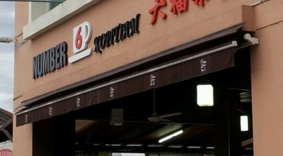 Photo of Coffee Shop No.6 Kopitiam (六福茶室) at Jalan Song, Kuching 93350, Malaysia