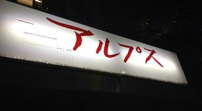 Photo of Sake Bar すし居酒屋 アルプス at 歌舞伎町2-35-2, Shinjuku 160-0021, Japan