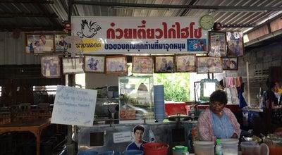 Photo of Arcade ก๋วยเตี๋ยวไก่ไฮโซ นายหลอด at เมืองเอก, Thailand
