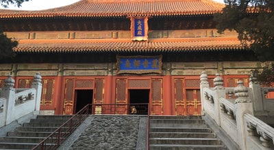 Photo of Temple 北京孔庙 Confucius Temple at 13 Guozijian St, Beijing, Be 100007, China