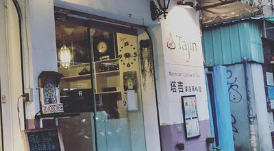 Photo of Moroccan Restaurant Tajin Moroccan Cuisine at 大安區基隆路2段144巷3號, Taipei, Taiwan