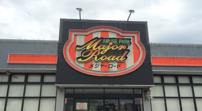 Photo of Arcade メジャーロード 白根店 at 南区上下諏訪木諭地948-2, 新潟市 950-1214, Japan