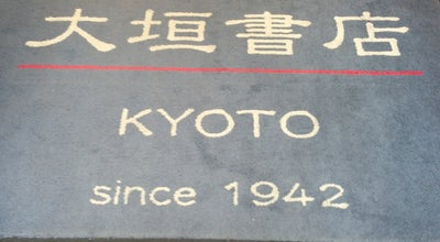 Photo of Bookstore 大垣書店 四条店 at 中京区笋町689, 京都市 604-8153, Japan