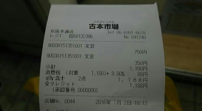 Photo of Bookstore 古本市場 京阪本通店 at 京阪本通1-8-8, 守口市 570-0083, Japan