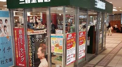 Photo of Bookstore 三省堂書店 有楽町店 at 有楽町2-10-1, 千代田区 100-0006, Japan