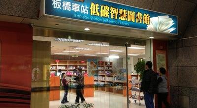 Photo of Library 低碳智慧圖書館 at 新北市板橋區縣民大道二段7號b1 220, Taiwan
