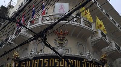 Photo of Bank ธนาคาร กรุงเทพ สาขา สำเพ็ง | Bangkok Bank Sam-Peng branch at สำเพ็ง | Sam-peng, Bangkok 10400, Thailand