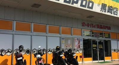 Photo of Motorcycle Shop 南海部品 黒崎店 at 八幡西区幸神1-10-29, 北九州市, Japan