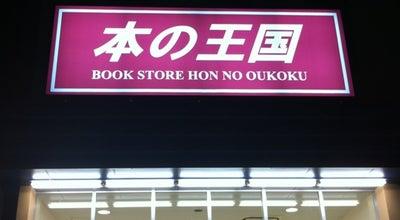 Photo of Bookstore 本の王国 浜松雄踏店 at 雄踏2丁目11-35, 浜松市西区, Japan
